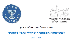 """ערב עיון: """"ז'בוטינסקי והסכסוך הישראלי-ערבי/פלסטיני - אז והיום"""""""